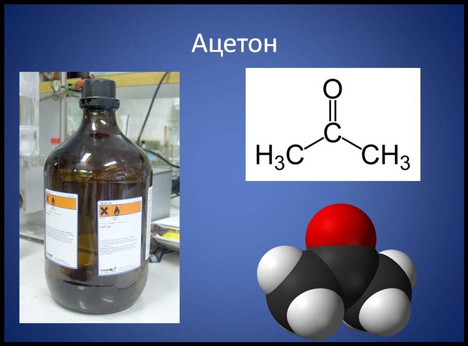 купить ацетон для химической отрасли