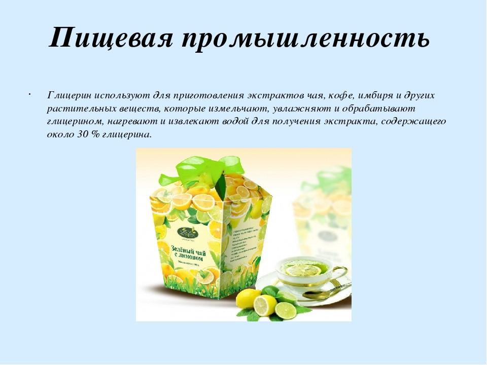 Глицерин в пищевой промышленности